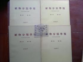 植物分类学报 1957第6卷第1-4期++