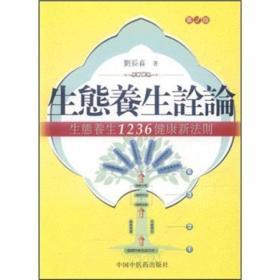 生态养生诠语:生态养生1236健康新法则(第2版)