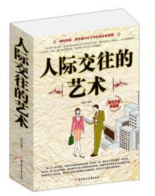 正版新书超值白金典藏版:人际交往的艺术