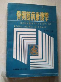 骨关节病康复学【只印5000册,一版一印】