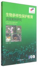 生物多样性保护教育实践案例研究