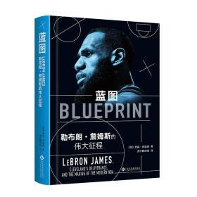 蓝图 : 勒布朗·詹姆斯的伟大征程
