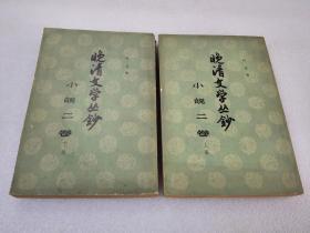 《晚清文学丛钞 小说二卷》中华书局 1980年1版2印 平装2册全