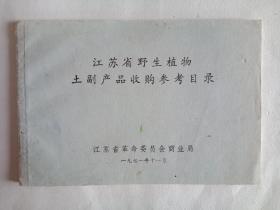 江苏省野生植物土副产品收购参考目录(文革版)