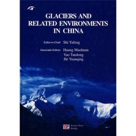 9787030175809-oy-GLACIERS AND RELATED ENVIRONMENTS IN CHINIA