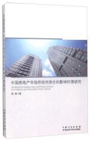 中国房地产市场供给对房价的影响时滞研究