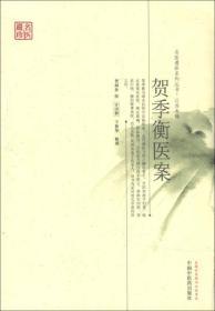 名医遗珍系列丛书·江苏专辑:贺季衡医案