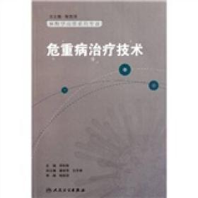 麻醉学高级系列丛书·危重病症治疗技术