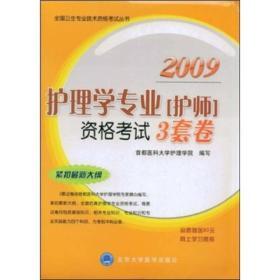 2009护理学专业(护师)资格考试3套卷
