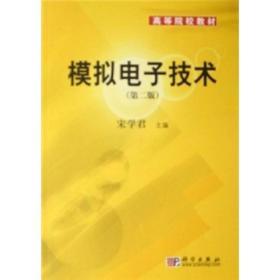 二手模拟电子技术第二2版宋学君科学出版社9787030177506