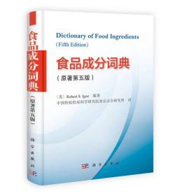 食品成分词典(原著第五版)