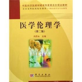 全国高等医药院校教材:医学伦理学(第2版)
