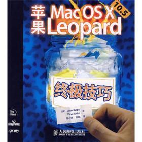 苹果MAC OS X 10.5 LEOPARD终极技巧