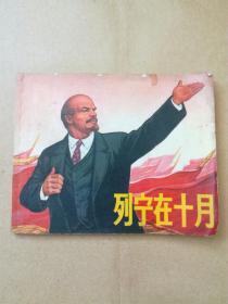 带语录连环画:列宁在十月