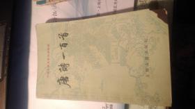 唐诗一百首(中国古典文学作品选读 )