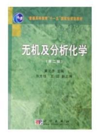 无机及分析化学 董元彦 张方钰 第二版  9787030180391 科学出版社