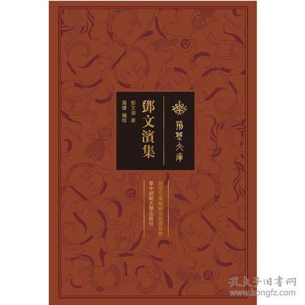 邓文滨集邓文滨华中师范大学出版社9787562276159文学