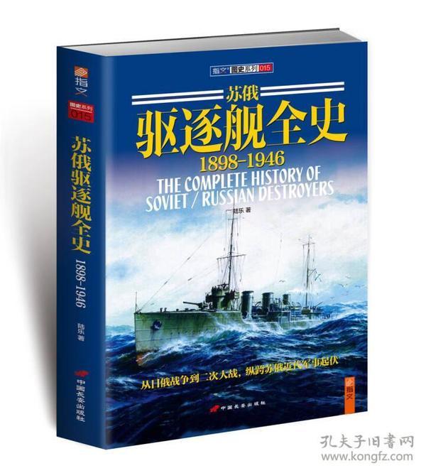 世界舰艇001:苏俄驱逐舰全史(1898-1946)