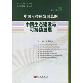 中国可持续发展总纲(第11卷):中国生态建设与可持续发展