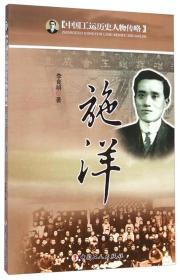 中国工运历史人物传略:施洋