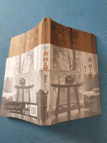 荊棘王冠/獨木舟