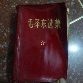 毛泽东选集。一卷本