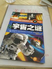 中国学生最好奇的世界之谜之宇宙之谜