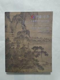 【拍卖图录】四川德轩-二零一八年春季艺术品拍卖会 (五)古代、现当代中国书画
