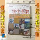 中國學生不可不知的988個生活常識
