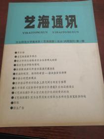 创刊号:艺海通讯