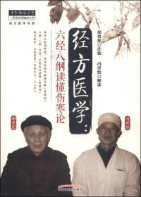 经方医学书系·经方医学:六经八纲读懂伤寒论