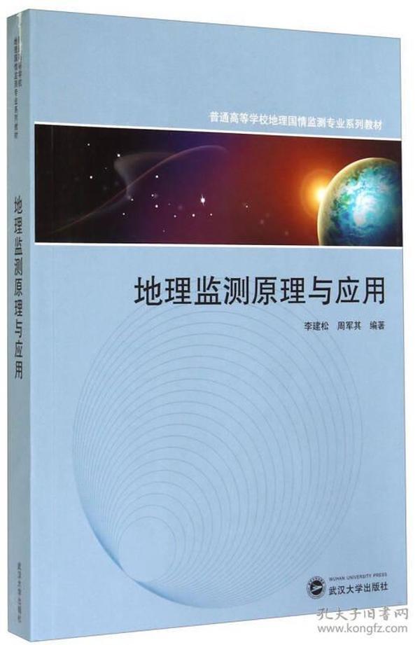 地理监测原理与应用 李建松 武汉大学出版