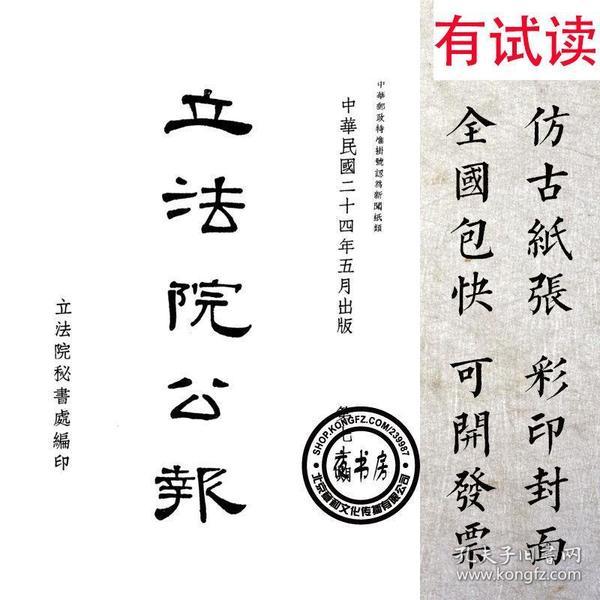 立法院公报-(1929-1943年民国期刊复印本,85期13747页)