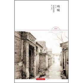 世界文学文库-- 艾青诗选集(全本)