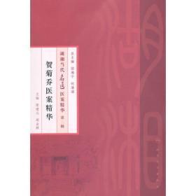 湖湘当代名医医案精华(第二辑)·贺菊乔医案精华