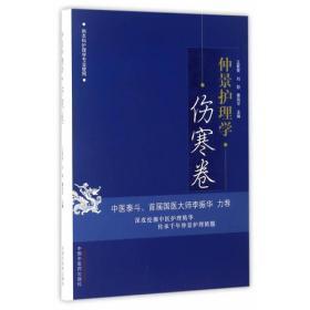 仲景护理学:伤寒卷