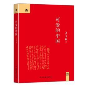 现货-可爱的中国(散文)
