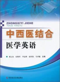 中西医结合医学英语