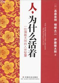 人,为什么活着:日本佛教大师的入世智慧