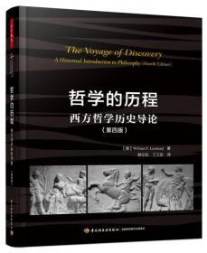 万千教育:哲学的历程·西方哲学历史导论  (第四版)
