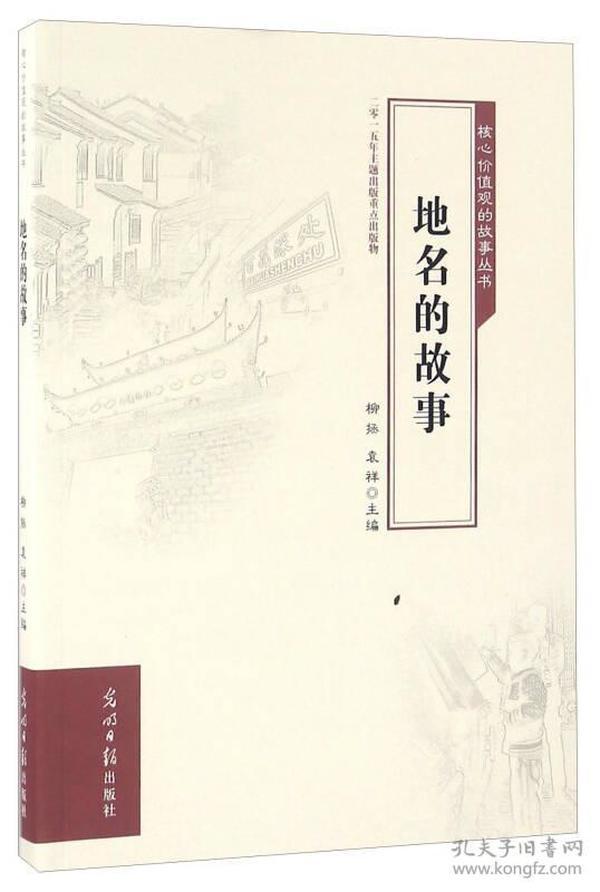 (19年教育部)核心价值观的故事丛书:地名的故事
