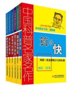 趣味数学专辑 典藏版 6册趣味数学专辑 典藏版 6册80308D