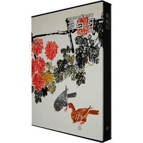 近现代中国画名家——齐白石