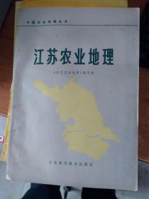 江苏农业地理