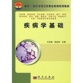 面向21世纪全国卫生职业教育系列教材:疾病学基础