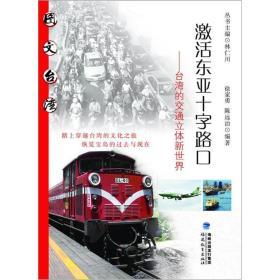 K (正版图书)图文台湾:激活东亚十字路口