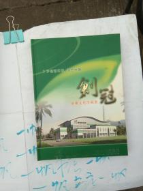 创冠企业文化珍藏册(邮票册)(邮品 邮局不让寄 挂号印刷品)