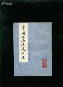 中国工具书使用法 正版馆藏