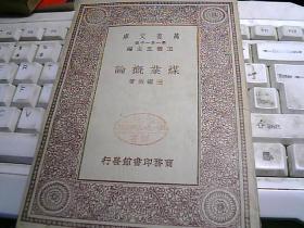 煤业概论(万有文库)(中华民国十八年十月出版)馆藏