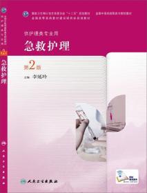 急救護理(第2版,高職中醫護理)